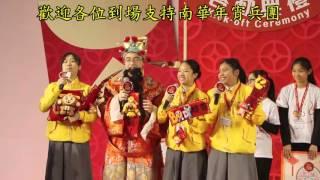Publication Date: 2016-02-06 | Video Title: 天主教南華中學年宵兵團2016
