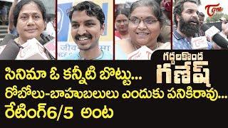Valmiki Public Talk | Gaddalakonda Ganesh Varun Tej's Valmiki Public Review | Pooja Hegde  TeluguOne