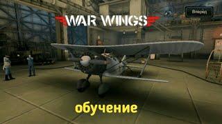 War Wings.Краткое обучение