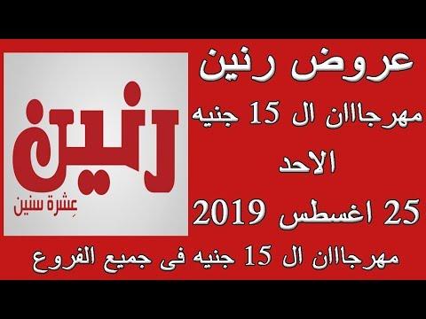 عروض رنين الاحد 25 اغسطس 2019 مهرجان 15 جنيه جميع الفروع
