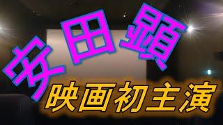 TEAM NACS・安田顕が初主演映画の舞台挨拶!ヤスケン節! 俳優の安田顕...
