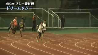 ゼンリン陸上競技部 藤光謙司 400mリレーフェスティバルに参加 藤光謙司 検索動画 15