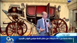 شاهد..آخر بدلة لرئيس مجلس النواب المصري قبل ثورة 52