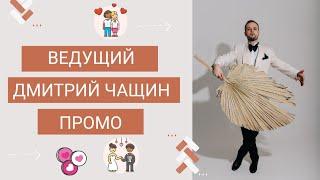 Ведущий Дмитрий Чащин