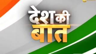 Desh Ki Baat: Will UPA's internal conflicts come to an end before the 2019 Lok Sabha Elections?