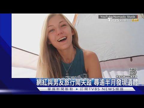 網紅與男友旅行 失蹤逾半月發現遺體 男友竟失聯|TVBS新聞