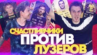 СЧАСТЛИВЧИКИ ПРОТИВ ЛУЗЕРОВ ВАГЕР FIFA 18