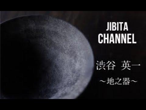 ◆萩焼作家 渋谷英一さんの動画。