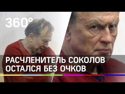 Расчленитель Соколов жалуется, что его оставили без очков