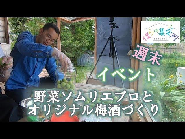 【僕集オリジナル梅酒づくり】野菜ソムリエプロ 福光佳奈子さんを迎えて