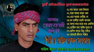 Tomar Moto Dorodi kou nai   | তোমার মত দরদী কেউনাই,রুমন সরকার | Folk Song bangla PF Studio