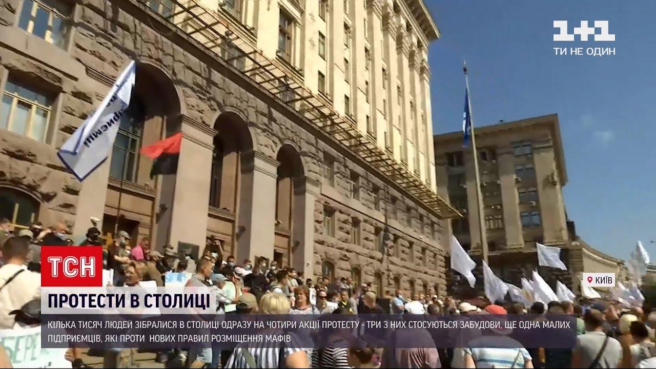 Очередные протесты в Киеве