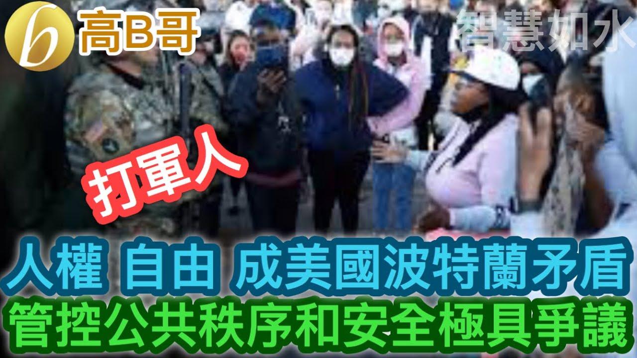 人權 自由 成美國波特蘭矛盾 管控公共秩序和安全極具爭議 香港同出一轍 誠邀加入網臺 [智慧如水] 20200720 - YouTube