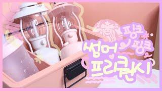 핑덕의 스타벅스 프리퀀시 데이쿨러 & 싱잉랜턴 …