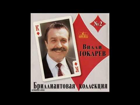 Вилли  Токарев   Дружба