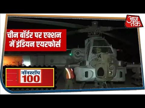 India China Border पर Operation Midnight | Non Stop 100 News | Aaj Tak
