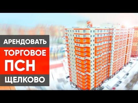 Арендовать торговое ПСН в городе Щелково, район Богородское, или улица Фрунзе дом 3