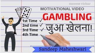जुआ खेलना | Gambling by Sandeep Maheshwari Hindi motivation, Animated video
