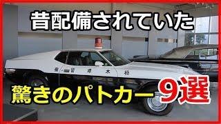 【衝撃】日本の警察 昔配備されていた驚きのパトカー9選!ポルシェにマスタングなどスポーツカーが配備されていた!?【funny com】 thumbnail