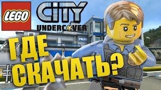 Lego City Undercover PC СКАЧАТЬ 2017 Торрент