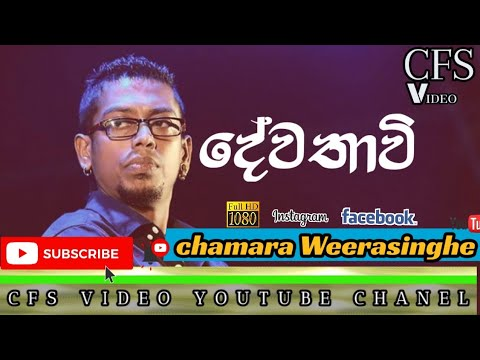 Dewathavi  Chamara Weerasinghe