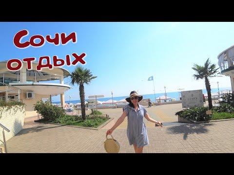 Сочи / Отдых 2019 /Alean Family Resort & Spa Sputnik 3* / Дача Сталина / Агурское ущелье