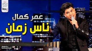 عمر كمال .. ناس زمان \