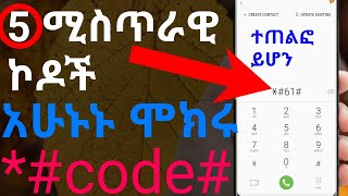 Ethiopia:- How to Know the secret of smart Phone || In Amharic presented