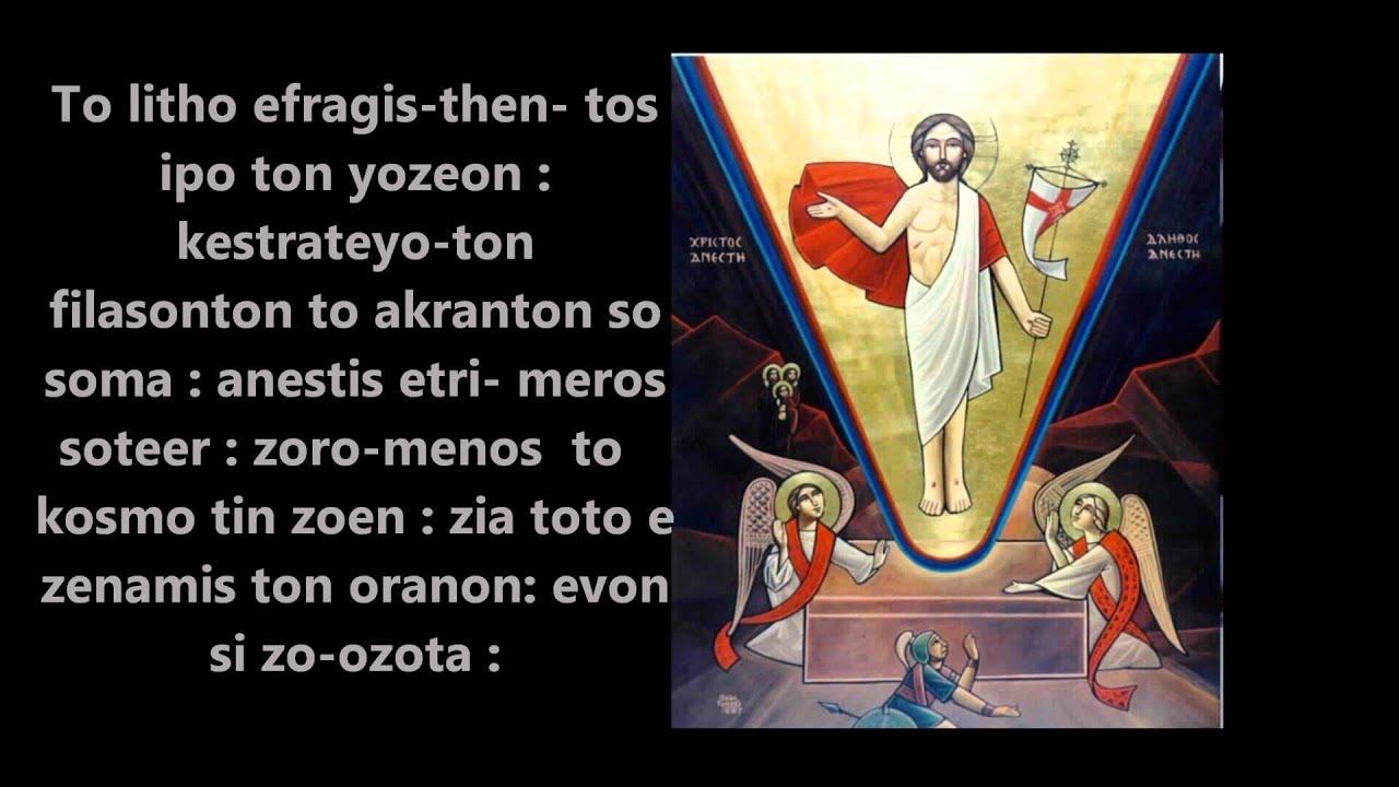 To leetho [Coptic resurrection liturgy] (By Malak Rizkalla)
