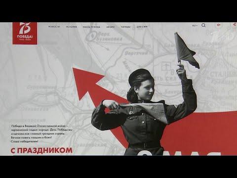В интернете начал работу официальный сайт, посвященный 75-летию Победы в Великой Отечественной войне