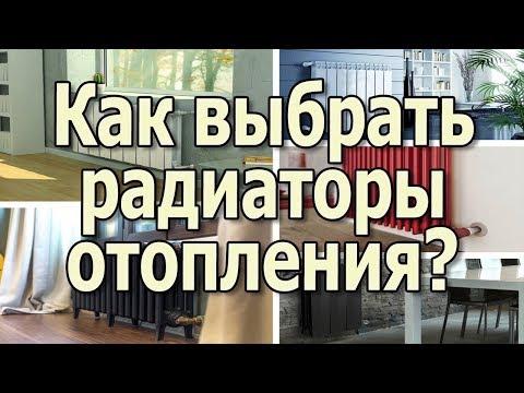 0 - Як вибрати радіатори опалення для приватного будинку?
