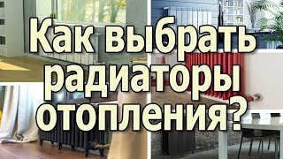 видео Радиаторы отопления для квартиры: выбираем лучшее, рейтинг радиаторов