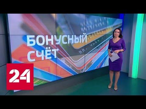 Не востребовано, значит, не нужно: мошенники позарились на бонусы с карт лояльности - Россия 24