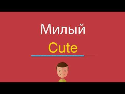 Как читается по английски слово cute