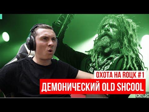 RADIO TAPOK смотрит Rob Zombie - Dragula / Демонический Rock