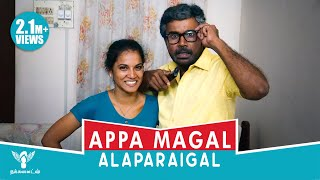 Appa Magal Alaparaigal - Comedy Video | Nakkalites