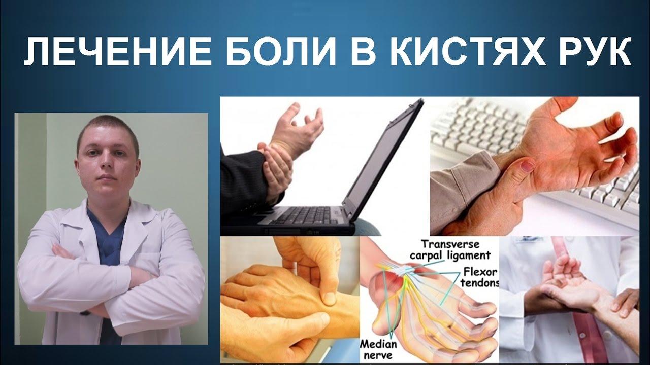 Болит рука в запястье лечение народными средствами