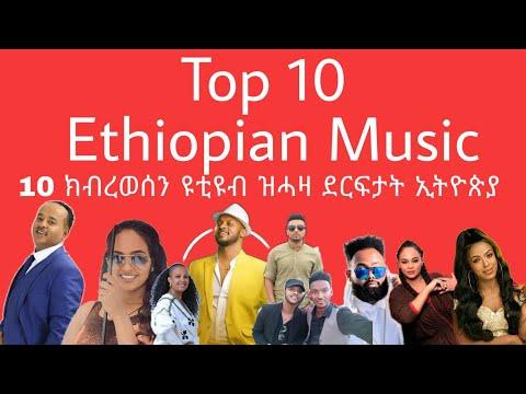 TOP 10 TEN ETHIOPIAN MUSIC | ዓሰርተ ክብረወሰን ዩቲዩብ ዝሓዘ ደርፍታት ኢትዮጲያ |  Brhan Records |