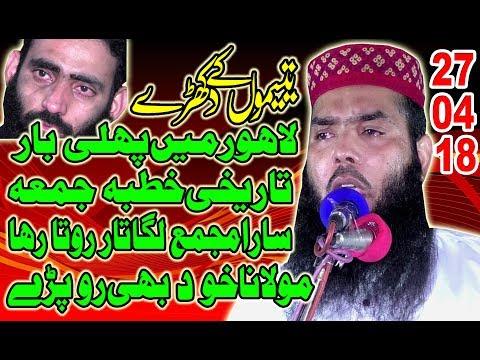 new latest very good speach by Molana Qari Muhammad Ismaeel Ateeq sb jumma 27+04+18