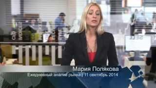 Ежедневные новости рынка от UFXMarkets 11-сентябрь-2014