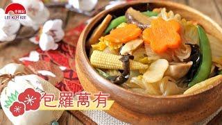 【李錦記素食廚房】食譜第三回 賀年羅漢齋