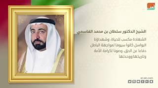 من أقوال الشيخ سلطان بن محمد القاسمي في يوم الشهيد