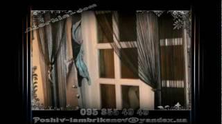 Как сшить красивую,модную штору.(если у вас видео не показывает смотрите здесь http://video.yandex.ua/users/poshiv-lambrikenov/view/7/?cauthor=poshiv-lambrikenov&cid=1# Пошив штор., 2012-01-22T16:40:24.000Z)