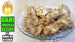 Dahi Chicken | Dahi Chicken Recipe | Mano ka Kitchen
