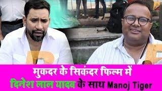 मुकद्दर के सिकंदर फिल्म में दिनेश लाल यादव के साथ Manoj Tiger Planet Bhojpuri