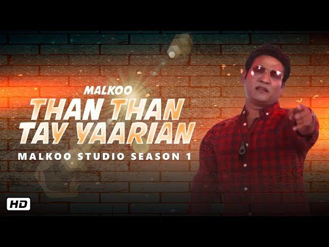Than Than Tay Yaarian | Malkoo Studio | Latest Punjabi Song 2019