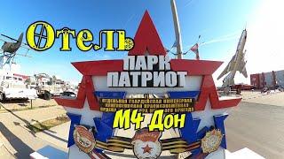 Фото Отель Парк Патриот на трассе М4 Дон 932 км Каменск-Шахтинский (Новороссийск-Москва) октябрь 2020