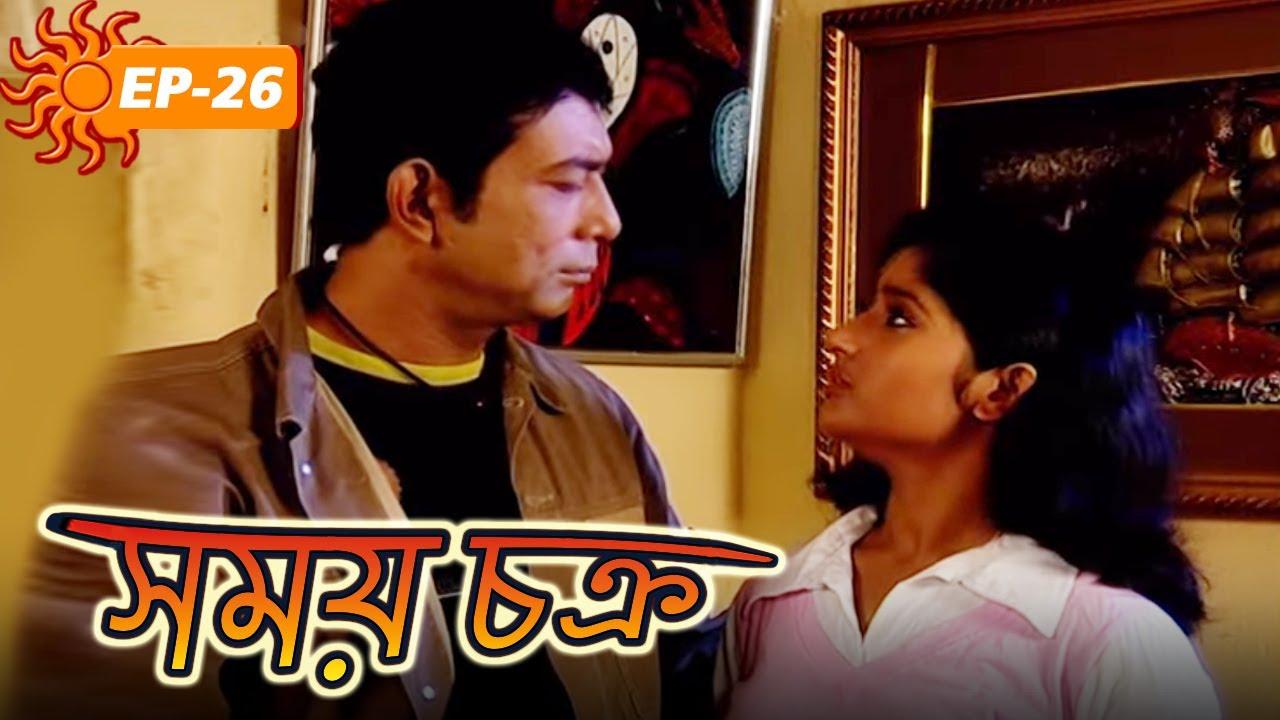 SAMOY CHAKRA - সময় চক্র - Episode - 26 - Best Bengali Tv Serial
