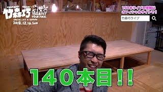 遂に140本到達! 12月16日にサッポロファクトリーホールで行われる「竹...