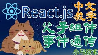 React.js 中文开发入门教学 - 父子组件事件通信【2级会员】
